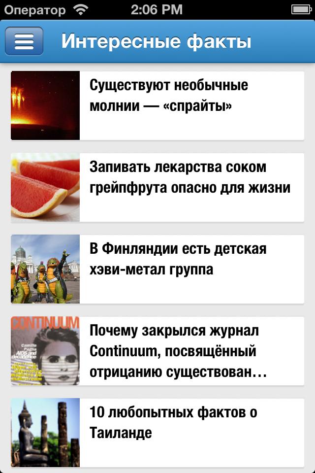 iFacts Screenshot 1